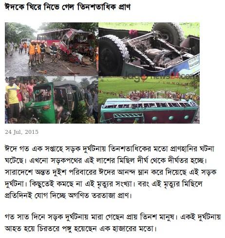 eid_accidents